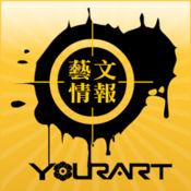 YOURART藝游網