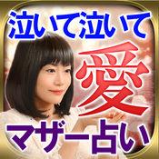 【本気で泣ける】愛・マザー占い・夢御崎ピンク