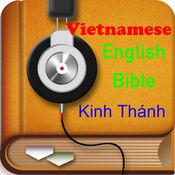 越南语和英语对照有声版圣经 3.1