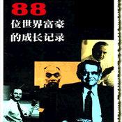 88位世界富豪的成長記錄[簡繁] 14.3
