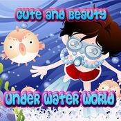 可爱和美丽海底世界