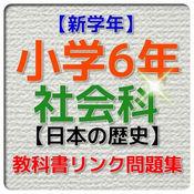 【新学年】小学6年社会科・日本の歴史問題集