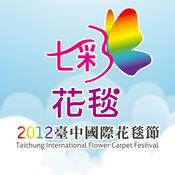 2012臺中國際花毯節