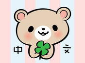 可爱泰迪熊 贴纸...