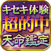 """【悩み完全浄化】""""超的中""""ハワイ式音霊占い◆ジェナ・プ"""