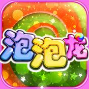 泡泡龙2 免费版 1.0.0