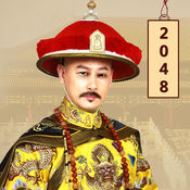 2048大清皇帝 - ...