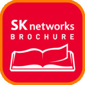 2014 SK Networks宣传册