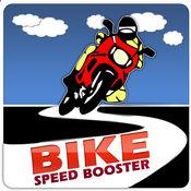 自行車速度的助推器,通過有趣的遊戲免費