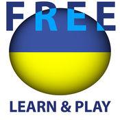 游玩和学习。乌克兰语 免费  2.7