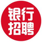 2016最新银行招...