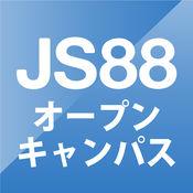 JS88オープンキャンパス-大学・専門学校の進学アプリ