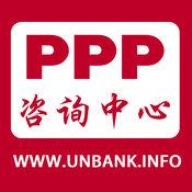 PPP咨询中心 1.0.0
