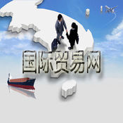 (国际)贸易网 12