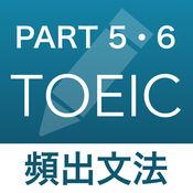 TOEIC 頻出文法問題 PART 5・6 対策