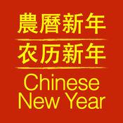倒計時中國新年 1.0.2