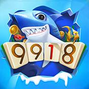 9918游戏中心