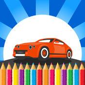 儿童汽车彩图图纸绘画比赛汽车绘画和绘画页学龄前的孩子