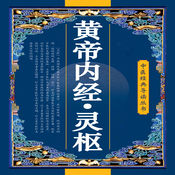 《皇帝内经•灵枢》中医基本理论渊源•现存最早的中医理论著作 全卷同步朗读【有声典藏版】