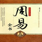 《周易全书》中国论变法之奇书•古代研究与占测宇宙万物变易规律之典籍【有声珍藏版】