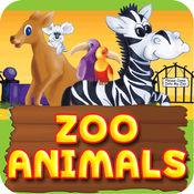 动物乐园 - 儿童认知游戏