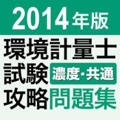 2014年版 環境計量士試験 濃度・共通 攻略問題集アプリ