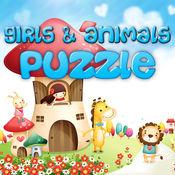 七巧板女孩和动物
