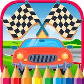 车辆及汽车彩图图纸游戏为孩子 1