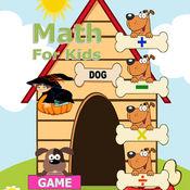 数学游戏小学二年级的孩子和幼儿免费