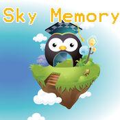 天空的記憶拼圖