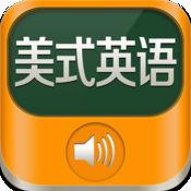 美式英语HD 新概...