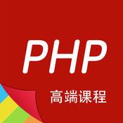 PHP语言高级课程...