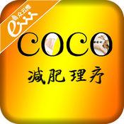 COCO减肥理疗 1