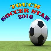 触摸足球比赛2016年 1.0.1