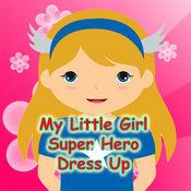 小女孩轻松装扮超级英雄版