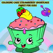 著色遊戲蛋糕草莓甜蜜的孩子