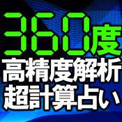 360度高精度解析◆超計算占い【ヒンドゥ星算術】チャルマ・ビシュ蘭