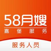 58月嫂服务版