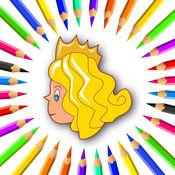 公主着色 1.1