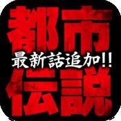【最新版】都市伝説 〜2014年 最新のコンテンツ収録〜