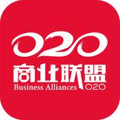 020商业联盟