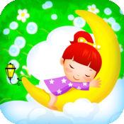 宝宝最爱听的睡前故事 1