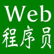 Web程序员技能宝...