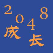 2048-成长益智单机游戏
