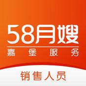 58月嫂销售版