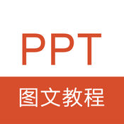 PPT教程 -PPT制作演示文稿办公软件学习 1.1
