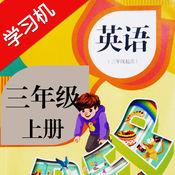 PEP人教版小学三年级英语上册HD