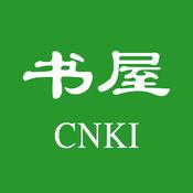 CNKI移动网络书屋