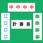 HK Mahjong Counter 計番易 3.5