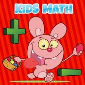 数学号码培训游戏的孩子 - 简单的加和减
